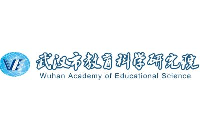 武汉市教育科学研究院