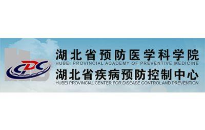 湖北省疾病预防控制中心